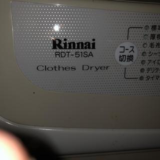 田田田555様 専用 乾燥機  らくらく家財宅急便Bランク(衣類乾燥機)