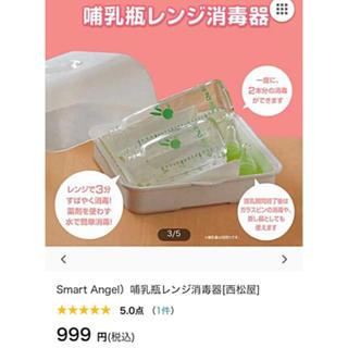 ニシマツヤ(西松屋)の哺乳瓶 電子レンジ消毒 蒸し器(哺乳ビン用消毒/衛生ケース)