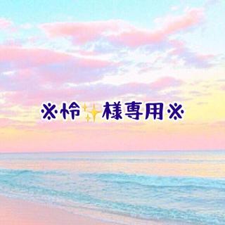 ※怜✨様専用※(その他)