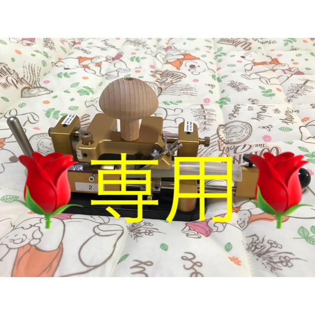 🌹ホレイシオ様〜専用🌹オーボエ・メイキングマシン🌹 楽器の管楽器(オーボエ)の商品写真