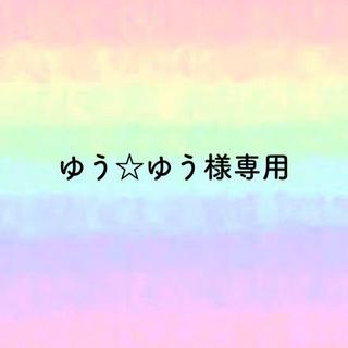 エグザイル トライブ(EXILE TRIBE)のゆう☆ゆう様専用(ネームタオル)(オーダーメイド)
