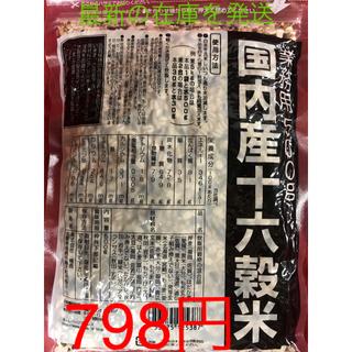 国内産十六穀米 500g  おまとめ時の割引単価798円(米/穀物)