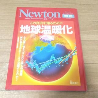 Newton 別冊 地球温暖化 ニュートン(ノンフィクション/教養)