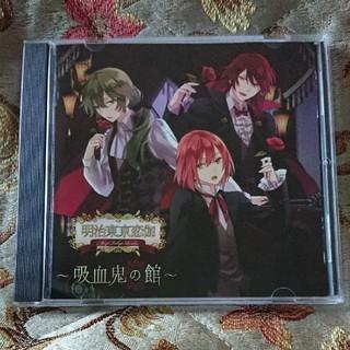 明治東亰恋伽  ドラマCD ~吸血鬼の館~(CDブック)