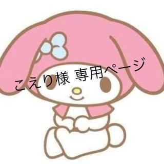 こえり様 専用ページ(ヘアムース/ヘアジェル)