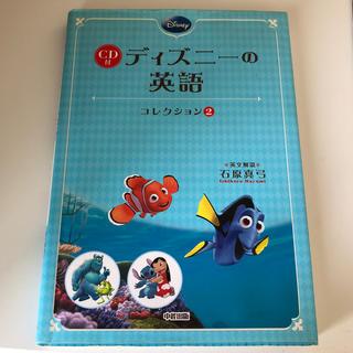 ディズニー(Disney)のディズニーの英語 コレクション2(参考書)