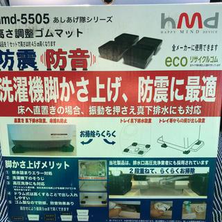 洗濯機  家電関係  かさ上げ  ゴムマット(洗濯機)