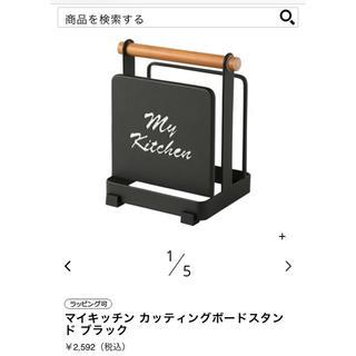 フランフラン(Francfranc)のFrancfranc マイキッチン カッティングボードスタンド 黒 ブラック(インテリア雑貨)