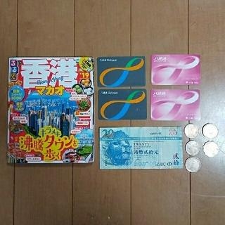 るるぶ香港マカオ '19 超ちいサイズ、オクトパスカード等のセット(その他)