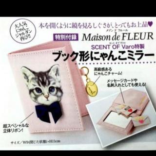 メゾンドフルール(Maison de FLEUR)のブック形にゃんこミラー メゾンドフルール 美人百花付録♡(ファッション)