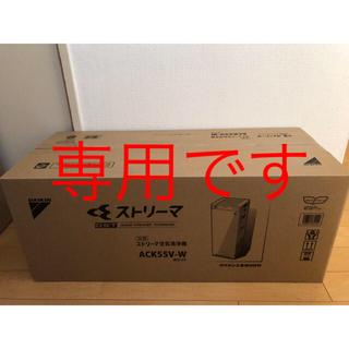 ダイキン(DAIKIN)の値下げ!ダイキン加湿ストリーマ空気清浄機 ACK55V-W(ホワイト)(空気清浄器)