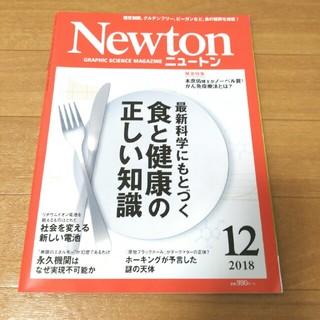 Newton 食と健康の正しい知識 2018年12月(ノンフィクション/教養)