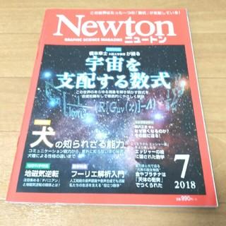 Newton  宇宙を支配する数式  2018年7月号(ノンフィクション/教養)
