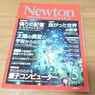 Newton  ゼロから分かる量子コンピューター 2018年5月号(ノンフィクション/教養)