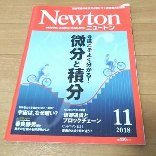 Newton  微分と積分 2018年11月号(ノンフィクション/教養)