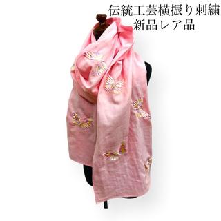 アッシュペーフランス(H.P.FRANCE)の日本伝統工芸 横振り刺繍ストール マルチピンク(ストール/パシュミナ)