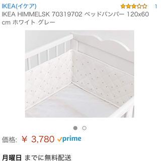 イケア(IKEA)の未使用IKEA ベッドバンパー(ベビーベッド)