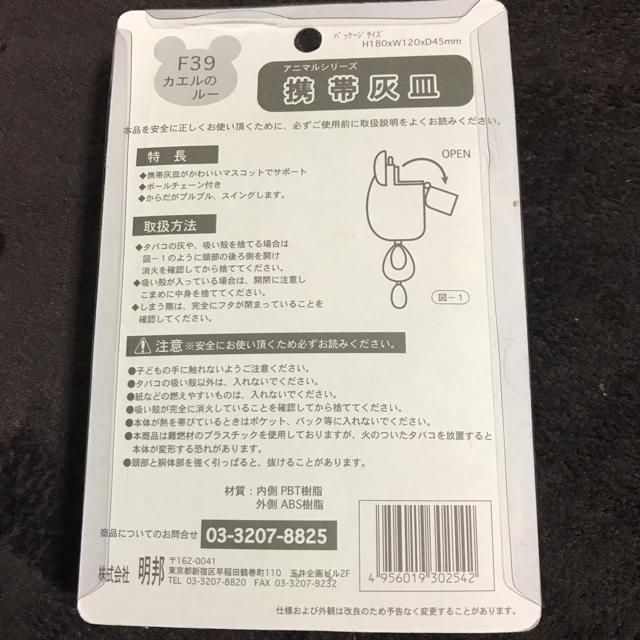 カエル 携帯灰皿 インテリア/住まい/日用品のインテリア小物(灰皿)の商品写真