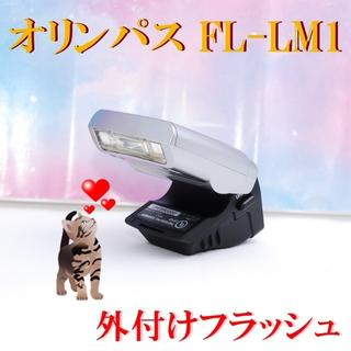 オリンパス(OLYMPUS)のOLYMPUS オリンパス純正外部フラッシュ★FL-LM1☆彡(ストロボ/照明)