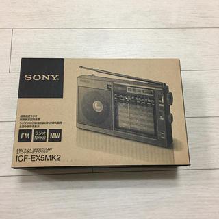ソニー(SONY)の新品未開封未使用 ICF-EX5MK2 SONY ラジオ(ラジオ)