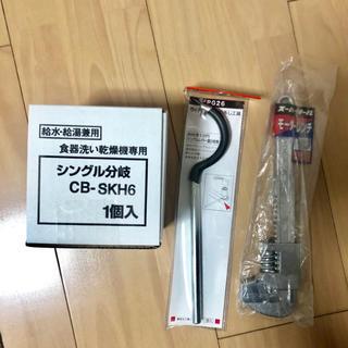パナソニック(Panasonic)の【新品】食器洗い乾燥機用分岐水栓CB-SKH6、工具セット(食器洗い機/乾燥機)