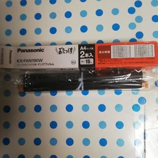 パナソニック(Panasonic)のFAX インクフィルム 1本(オフィス用品一般)