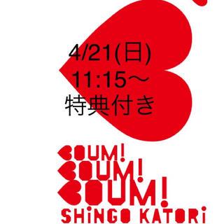 BOUM!BOUM!BOUM!  香取慎吾NIPPON初個展 4/21特典付き(その他)