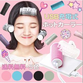USB充電式ホットカーラー ブルー 巻き髪 携帯 前髪(カーラー(マジック/スポンジ))