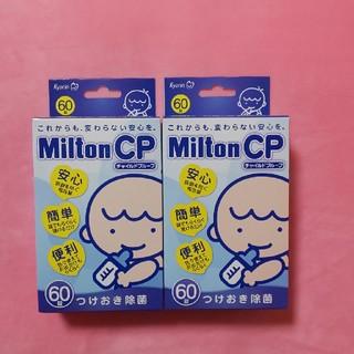 ミルトン60錠×2箱(食器/哺乳ビン用洗剤)