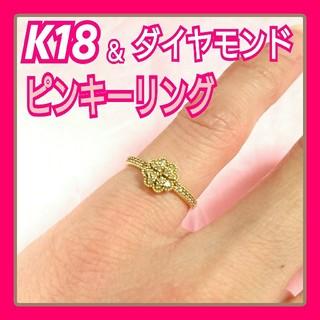 K18+ダイヤモンド☆ピンキーリング(リング(指輪))