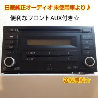 ニッサン(日産)の日産純正オーディオ AUX付き☆  未使用車取外し品♪(カーオーディオ)