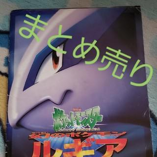 ポケモン(ポケモン)の劇場版ポケットモンスターパンフレットまとめ売り(邦画)