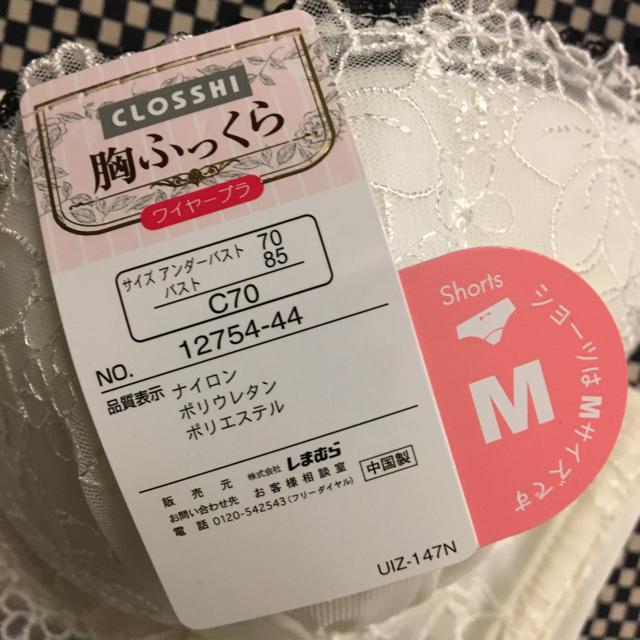 しまむら(シマムラ)のブラ&ショーツM  胸ふっくらワイヤーブラ   C70 レディースの下着/アンダーウェア(ブラ&ショーツセット)の商品写真