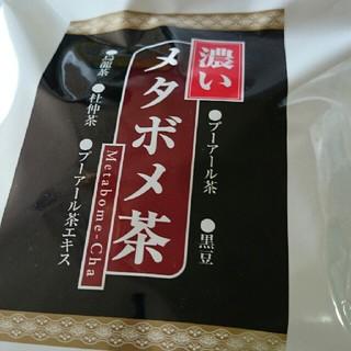 ティーライフ(Tea Life)の濃いメタボメ茶(れい様専用)(健康茶)