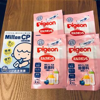 ピジョン(Pigeon)のミルトン ピジョンミルクポンS(食器/哺乳ビン用洗剤)