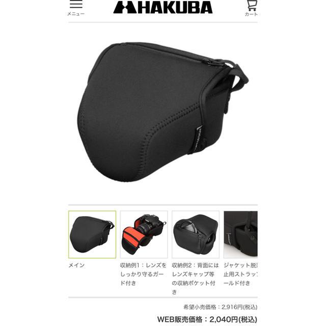 HAKUBA(ハクバ)のハクバ ルフトデザイン スリムフィット カメラジャケット M-80  スマホ/家電/カメラのカメラ(ケース/バッグ)の商品写真