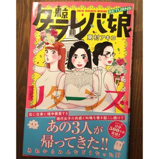 東京 タラレバ娘 リターンズ(女性漫画)