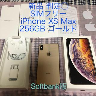 アイフォーン(iPhone)の専用新品 SIMフリー iPhone Xs Max 256GB ゴールド 判定◯(スマートフォン本体)