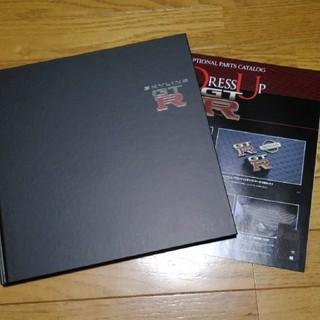 ニッサン(日産)の日産 スカイライン SKYLINE GT-R カタログ (カタログ/マニュアル)