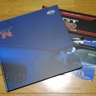 ニッサン(日産)の日産 スカイライン SKYLINE GT-R カタログ(カタログ/マニュアル)