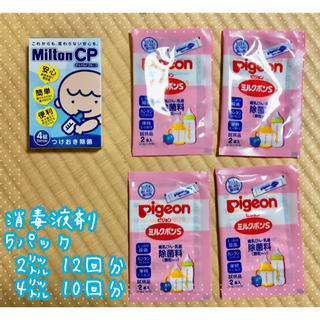 ピジョン(Pigeon)のミルトン哺乳瓶洗浄液5点セット(ピジョン試供品)(食器/哺乳ビン用洗剤)