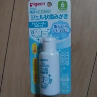 ピジョン(Pigeon)の☆ピジョン☆ジェル状歯みがき☆乳歯ケア☆6カ月頃~☆(歯ブラシ/歯みがき用品)