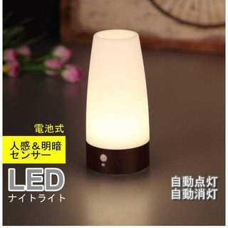 LEDライト 人感&明暗センサーライト 電池式(フロアスタンド)