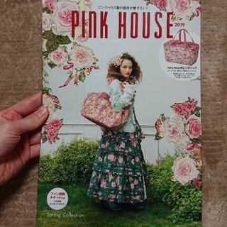 ピンクハウス(PINK HOUSE)の本のみ ピンクハウス PINK HOUSE クーポン付 ムック本 2019(ファッション)
