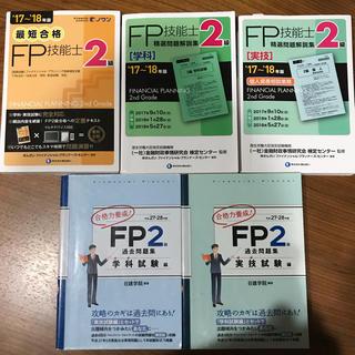 タックシュッパン(TAC出版)のFP2級 きんざい 最短合格 参考書 問題集 セット(資格/検定)