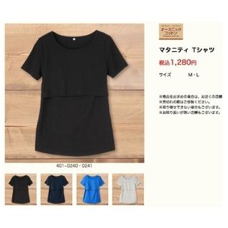シマムラ(しまむら)の授乳服 マタニティ バースデー オーガニックコットン Tシャツ2枚(マタニティトップス)