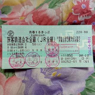 青春18きっぷ1回分【速達送料無料込み】(鉄道乗車券)