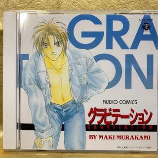 グラビテーション /ドラマCD(アニメ)