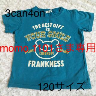 サンカンシオン(3can4on)の3can4on シャツ  120サイズ(Tシャツ/カットソー)