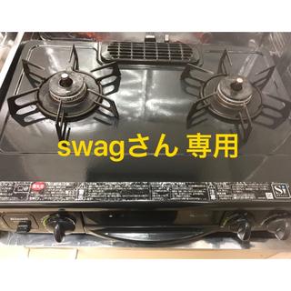 リンナイ(Rinnai)のリンナイ 二口ガスコンロ  LPガス用(調理機器)